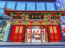 北京同仁堂郑州药店有限公司招聘美甲师