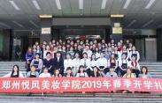 悦风美妆学院2109年开学典礼