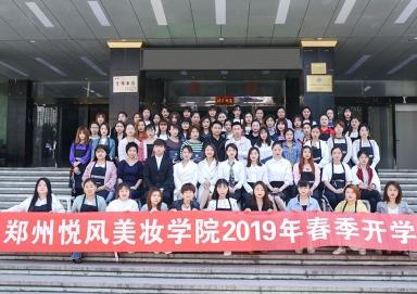 悦风美妆学院引爆郑州 引领古城美妆教育新潮流