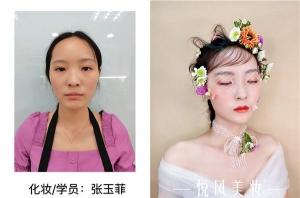 """2020年6月郑州悦风美妆学院""""缤纷杯""""新娘妆作品评选"""