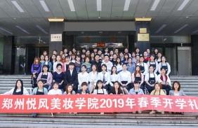 郑州悦风美妆学院2019年开学典礼