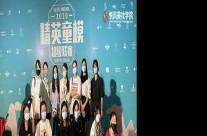 悦风美妆学院担任2020精英童模超级联赛全球总决赛造型机构