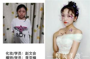 """2020年9月郑州悦风美妆学院""""丽妍杯""""新娘妆作品评选"""