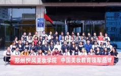 郑州悦风美妆学院2020年开学典礼