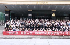 郑州悦风美妆学院2021年开学典礼合影